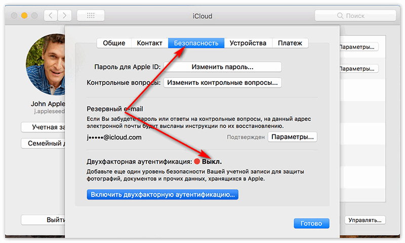 Отключить двухфакторную аутентификацию в Apple ID