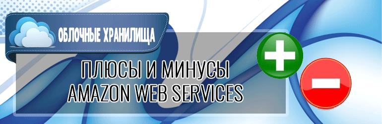 Плюсы и минусы Amazon Web Services