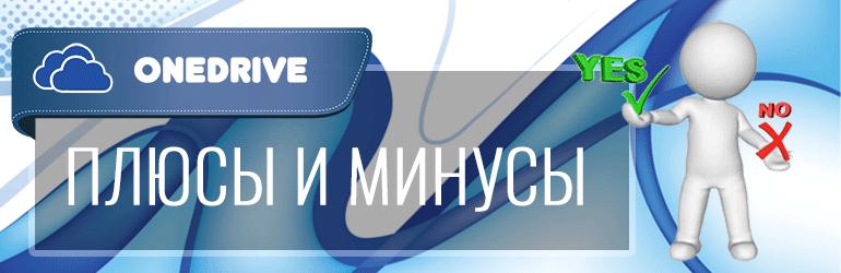 Плюсы и минусы OneDrive