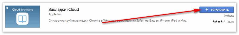 Расширение iCloud Bookmarks