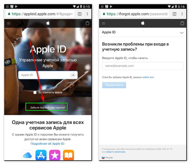 Разблокировка iPhone через Айклауд