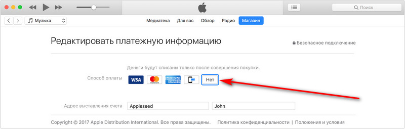 Редактирование платежной информации Apple ID