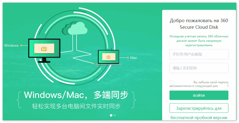 Регистрация в Yunpan 360