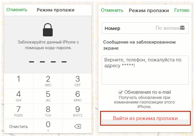 Режим пропажи на iPhone