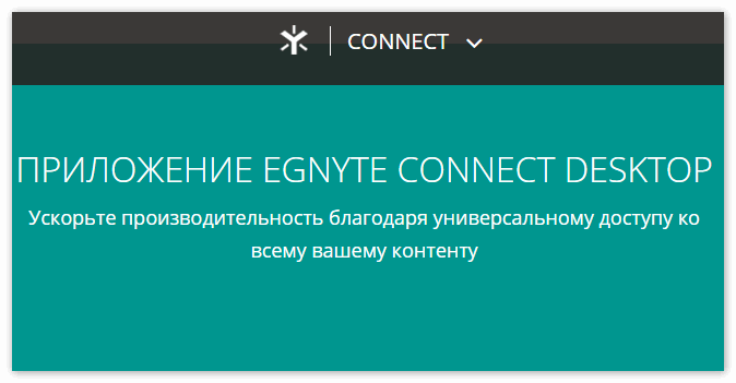 Сайт Egnyte Connect