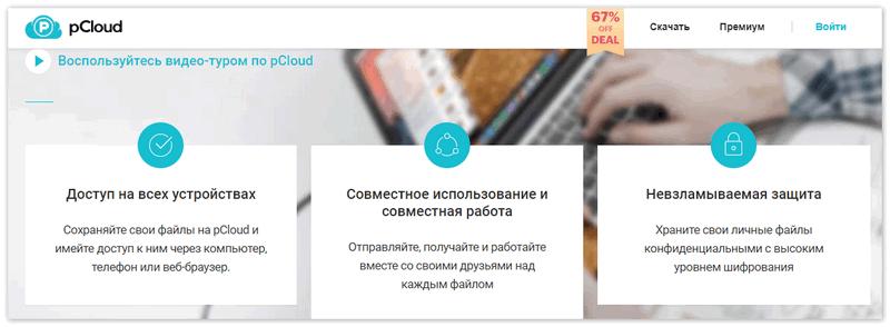 Сайт pCloud