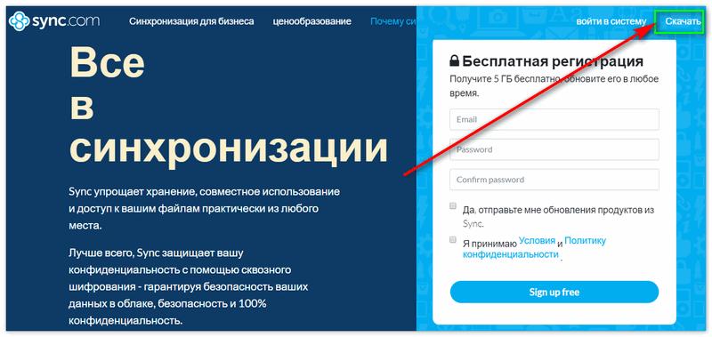 Сайт Synccom