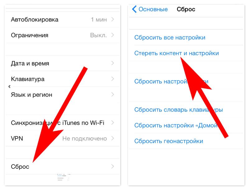 Сброс настроек для удаления Apple ID