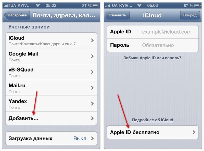 Создание Apple ID на телефоне