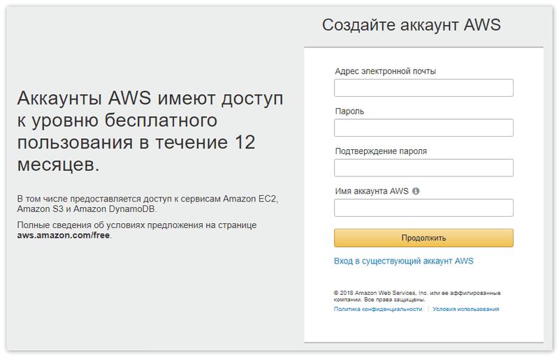 Создание бесплатного аккаунта в AWS