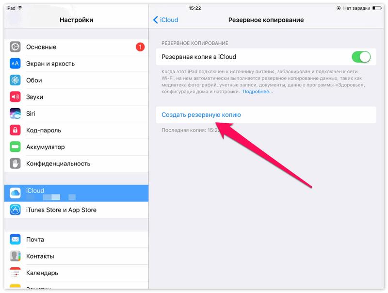Создание резервной копии для iCloud