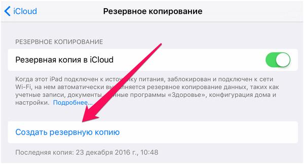 Создание резервной копии iCloud
