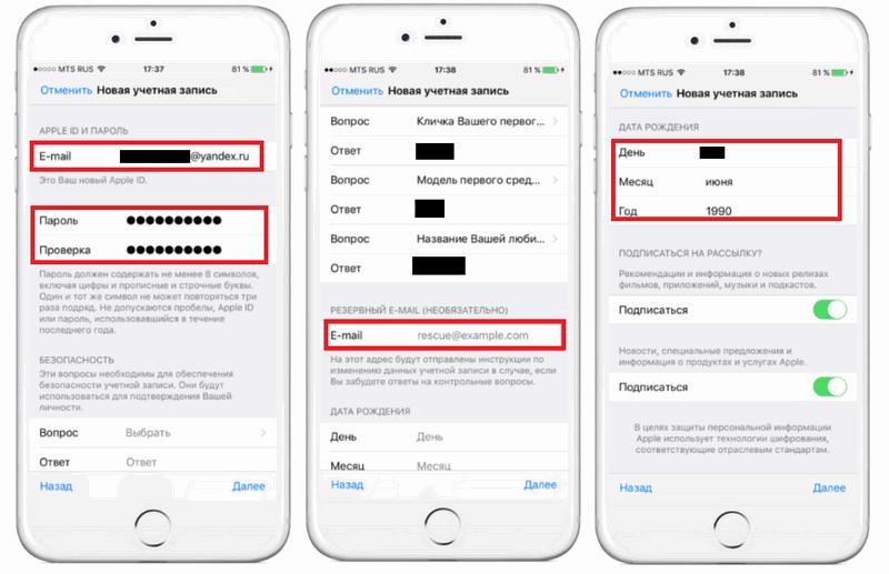 Создание учетное записи через iOSтелефон