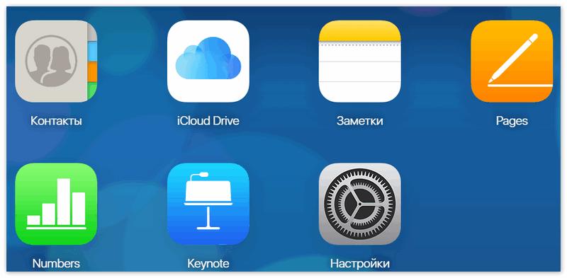 Спектор приложений на ОС iCloud