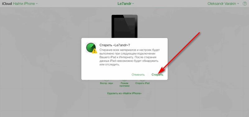 Стереть iPad через Айклауд