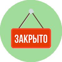 Табличка Закрыто