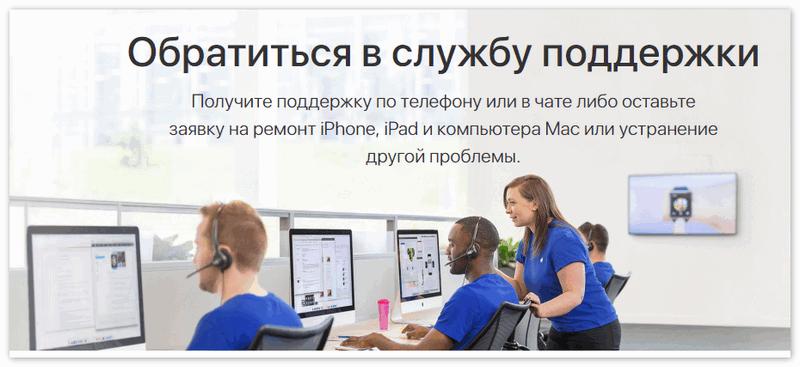 Техническая поддержка Apple