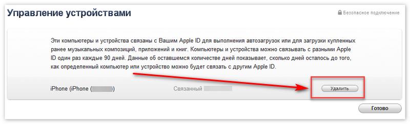 Удаление Apple ID через компьютер