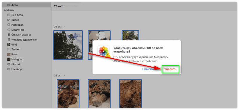 Удаление фото из iCloud через компьютер