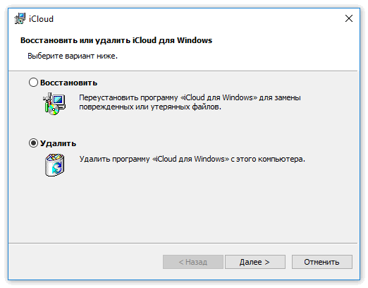 Удаление iCloud с Windows