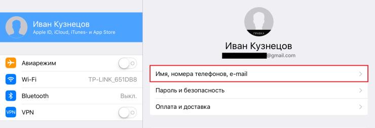 Управление именем, ID и адресом e-mail в Apple ID