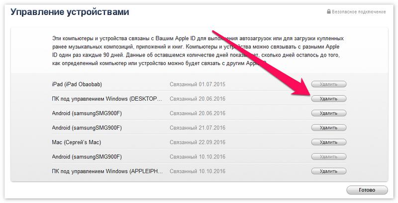 Управление устройствами связанными с Apple ID