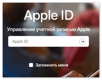 Вход в Apple ID на ОС