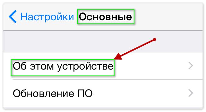 Вкладка Об этом устройстве на телефоне Apple