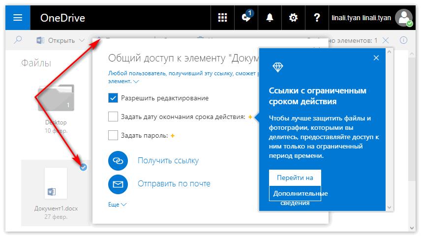 Вкладка Поделиться в OneDrive