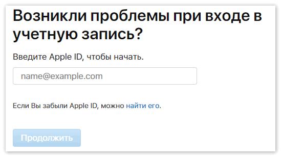 Восстановление Apple ID через e-mail
