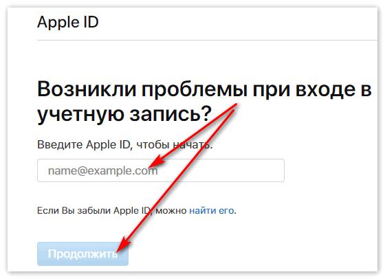 Восстановление пароля Apple ID