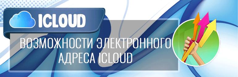Возможности электронного адреса iCloud