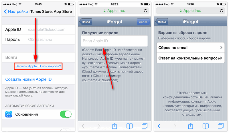 Забыли Apple ID или пароль