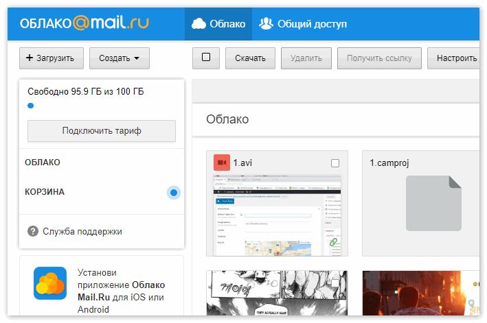 Облако Майл