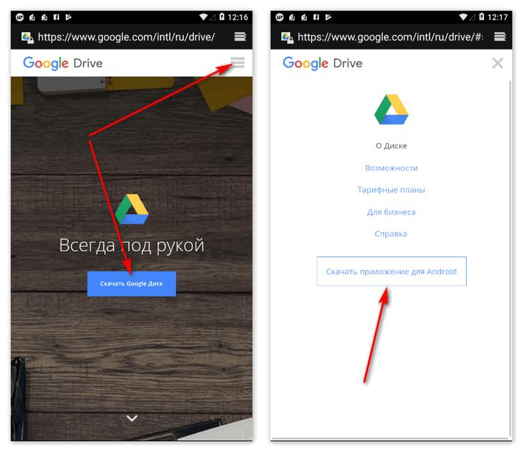 Скачать Гугл Диск для Андроид