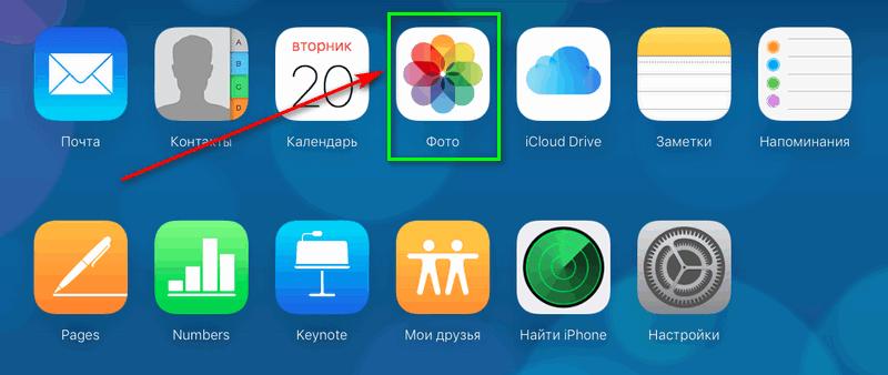 Вкладка Фото в iCloud на ПК