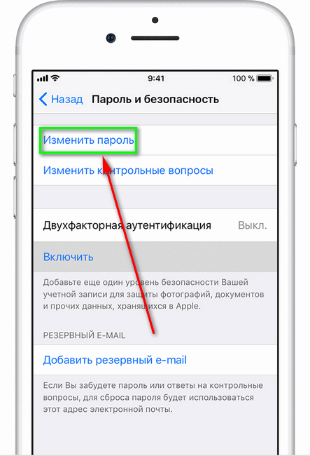 Вкладка Изменить пароль в настройках телефона