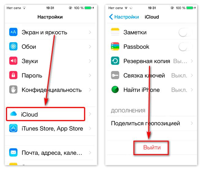 Выход из iCloud на iPhone Гаджеты Apple с iOS ниже 10.2
