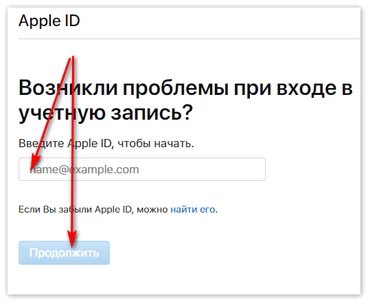 Забыл пароль в Apple ID